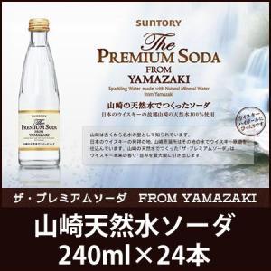 ザ・プレミアムソーダ FROM YAMAZAKI(瓶) 240mlx24本 |mizuhiroba-jp