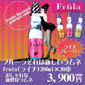 ラムネ フルーラ Frula ライチ 200mlx30本|mizuhiroba-jp