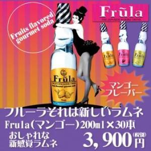 ラムネ フルーラ Frula マンゴー 200mlx30本|mizuhiroba-jp