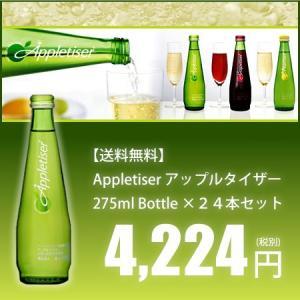 アップルタイザーAppletiser275ml×24本【送料無料】