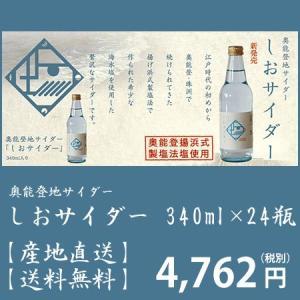 奥能登地サイダー しおサイダー 340ml×24瓶 送料無料|mizuhiroba-jp