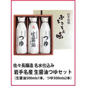 佐々長醸造 生醤油つゆセット 500ml計3本|mizuhiroba-jp