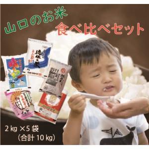 山口米5品種食べ比べセット