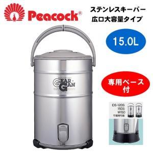 ピーコック ステンレスキーパー(広口大容量タイ...の関連商品1