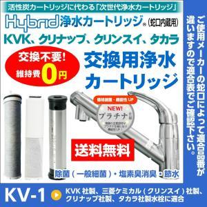 NEW!プラチナ仕様 送料無料 交換不要!維持費0円! Hybrid浄水カートリッジ(蛇口内蔵用) KVK、クリナップ、クリンスイ、タカラ交換用 KV-1 mizukandenti