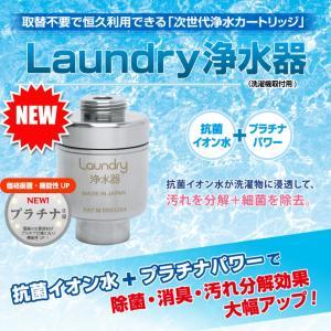 【新作!】交換不要!維持費0円!Hybrid浄水カートリッジシリーズ Laundry浄水器(洗濯機付用) mizukandenti