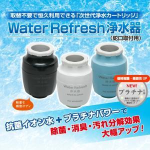 新作! 交換不要!維持費0円!Hybrid浄水カートリッジシリーズ WaterRefresh浄水器(蛇口取付用)|mizukandenti