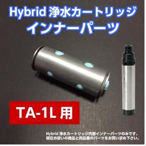 Hybrid浄水カートリッジ(蛇口内蔵用)インナーパーツ(TA-1L用) mizukandenti