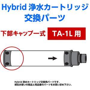 Hybrid浄水カートリッジ(蛇口内蔵用)交換パーツ【TA-1L用下部キャップ】 mizukandenti