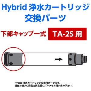 Hybrid浄水カートリッジ(蛇口内蔵用)交換パーツ【TA-2S用下部キャップ】 mizukandenti