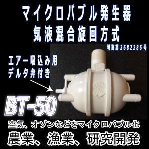 お風呂で使用OK!マイクロバブル発生器BT-50 デルタ弁付 エアチューブ1m、簡易バルブ付 目詰まりし難い構造 代引き手数料無料|mizukaplanningec
