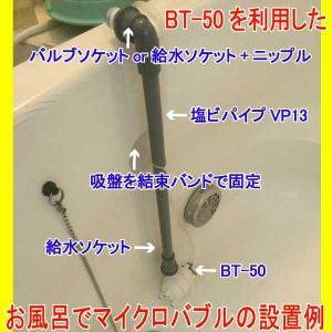 お風呂で使用OK!マイクロバブル発生器BT-50 デルタ弁付 エアチューブ1m、簡易バルブ付 目詰まりし難い構造 代引き手数料無料|mizukaplanningec|02