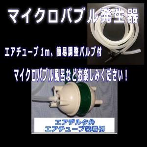 お風呂で使用OK!マイクロバブル発生器BT-50 デルタ弁付 エアチューブ1m、簡易バルブ付 目詰まりし難い構造 代引き手数料無料|mizukaplanningec|06