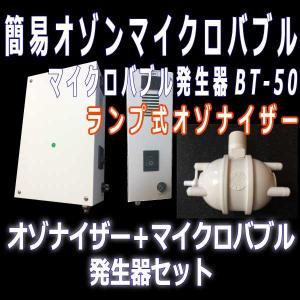 UVランプ式オゾナイザー マイクロバブル生成用途に最適 別途エアポンプ接続でエア流量調整が可能 窒素酸化物NOxを生成しません|mizukaplanningec