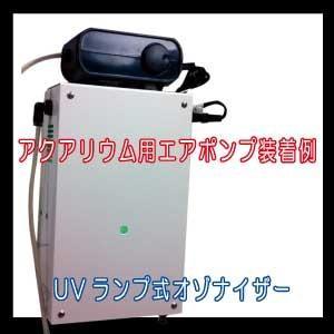 エジェクター付 UVランプ式オゾナイザー エア流量調整自在!マイクロバブル生成用途に最適 別途エアポンプ接続でエア流量調整が可能 代引き手数料無料|mizukaplanningec|02