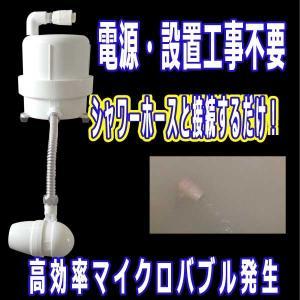 お風呂&研究にも最適!マイクロバブル発生ユニット 気体溶解器&S.BT-50S-Mのセット|mizukaplanningec