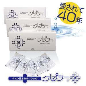 サプリメント  クエン酸とカルシウムのクレプシー 2.5g×50包入り化粧箱×3箱セット(375g)|mizuken-yahuu