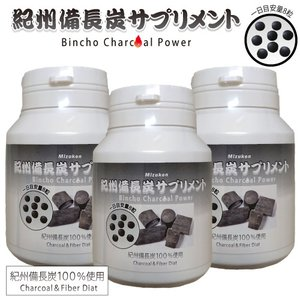 炭サプリ 180粒×3本 約3カ月分 紀州備長炭100% 食物繊維 難消化性デキストリン ミズケン