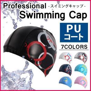 水泳帽 スイムキャップ メンズ レディース メッシュ PUコ...