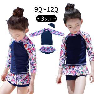 キッズ 水着 女の子 セパレート 子供 ジュニア 3点セット 長袖トップス スカート風パンツ スイムキャップの商品画像|ナビ