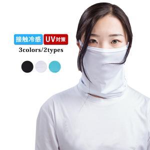 スポーツマスク フェイスカバー フェイスマスク 夏用 uv メンズ レディース 冷感 ひんやり UV...