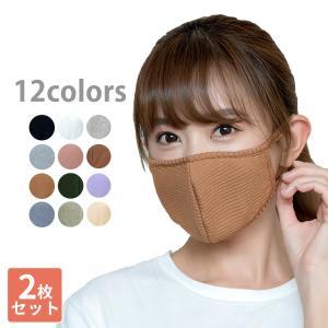 冬マスク 洗える おしゃれ 2枚セット リブ布マスク 立体型マスク  レディース 無地 通気性 ファ...