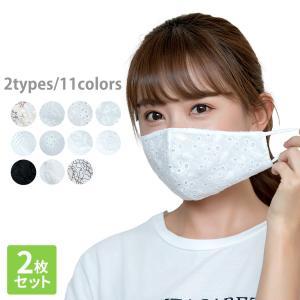 冬マスク 洗えるマスク 2枚セット お洒落 可愛い シースルーレース 立体型マスク レディース メン...