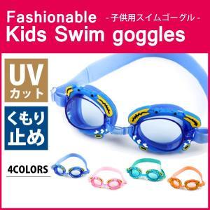 ゴーグル 水中メガネ プール 水泳 ジム フィットネス 海水浴 子供用 キッズ 男の子 女の子 競泳用 UVカット かわいい カラフル 角膜保護 こども ジュニア|mizuki-store