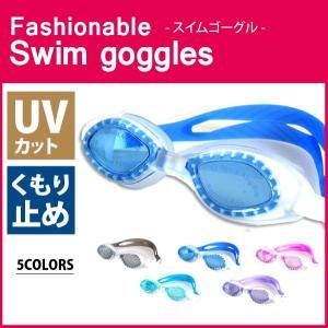 ゴーグル 水中メガネ プール 水泳 ジム フィットネス 海水浴 13才から 大人用 子供も レディース メンズ キッズ 競泳用 UVカット カラーレンズ こども|mizuki-store