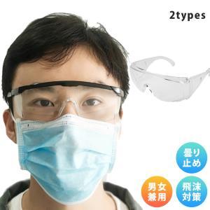 保護メガネ メガネの上から 曇らない レディース メンズ オーバーグラス ウイルス 飛沫 ウイルス対...