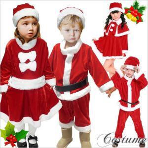 【訳あり】【アウトレット】 サンタ コスプレ 衣装 キッズ 子供 クリスマス サンタコス サンタクロース サンタコスプレ コスチューム こども kids 男の子 女の子