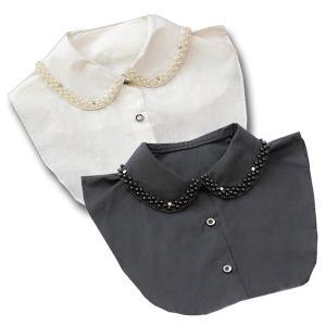 付け襟 レディース ビジュー 丸襟 シャツ つけ襟 コーデ自由自在 重ね着 無地 パール付き 着膨れ防止 おしゃれ かんたん 大きいサイズ ごわつかない 黒 白|mizuki-store