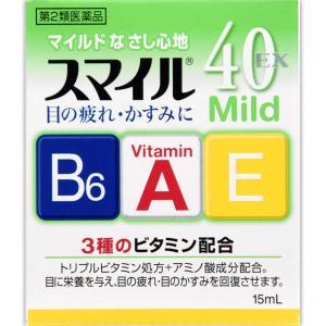 メール便 第2類医薬品 スマイル40EXマイル...の関連商品2