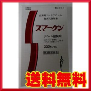 第3類医薬品 スマーケン (330カプセル) コレステロール脂質代謝改善
