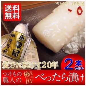 べったら漬け 送料無料 国産漬物 ハーフ10本入 贈答包装|mizunasuzukehannbai
