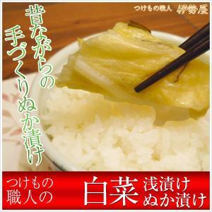 白菜浅漬け/はくさい漬物/つけもの/1/4玉/自家製手作り|mizunasuzukehannbai