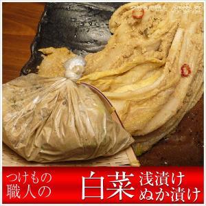 白菜浅漬け1/4玉×5袋 白菜糠漬け1/4玉×5袋 ぬか漬け 漬物用柔らか白菜使用|mizunasuzukehannbai