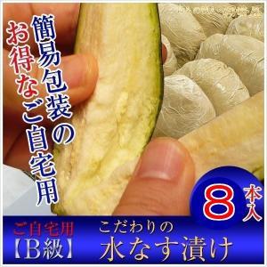 水なす漬けB級業務用・自宅用・家庭用 8個入簡易包装 大阪泉州名産|mizunasuzukehannbai