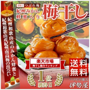 みかん蜂蜜を入れた甘い梅干です。梅と並ぶ紀州の名産みかん。紀州和歌山にはみかん畑が多く、初夏5月にみ...