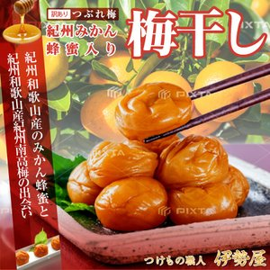 梅干 紀州南高梅Aランク級  みかん蜂蜜  150g×8個入 塩分5%|mizunasuzukehannbai