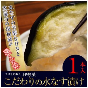 大阪泉州水茄子漬け 水ナスぬか漬け ギフト 大阪土産 お取り寄せ|mizunasuzukehannbai