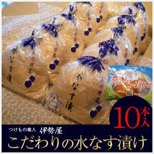 水ナス漬け10個入 ぬか漬け 漬物 贈答用包装 土佐特産生姜付|mizunasuzukehannbai