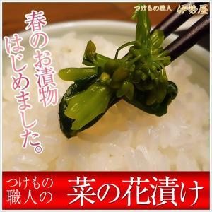 菜の花漬け なのはな漬け 冬旬漬物 100g入 ご飯に合う お茶漬けに|mizunasuzukehannbai