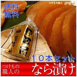 奈良漬け 国産 送料無料 甘口カリカリッ ギフト包装 ハーフ10本入|mizunasuzukehannbai