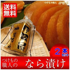 奈良漬け 国産漬物 ハーフ5本入 送料無料 甘口カリカリッ 贈答 ギフト |mizunasuzukehannbai