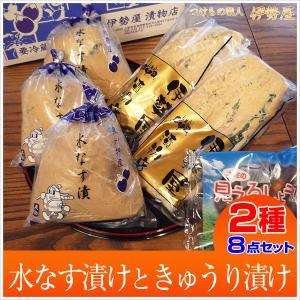 水なす漬け3個 きゅうり漬け5本セット 糠漬物 土佐特産生姜付|mizunasuzukehannbai