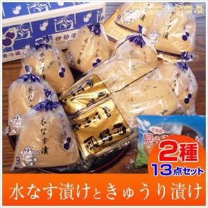 水なす漬け8個 きゅうり漬け5本セット ぬか漬物 贈答用包装 土佐特産生姜付|mizunasuzukehannbai