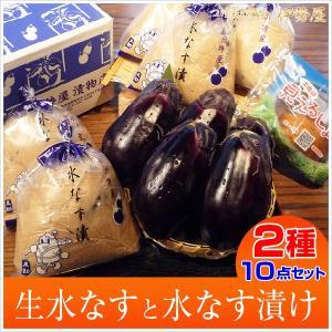 水なす(生5個・漬物5個) 生と漬物のセットです|mizunasuzukehannbai