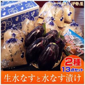 水ナス(生5個) 水茄子漬け8個 漬物と生のセットです 土佐特産生姜付|mizunasuzukehannbai
