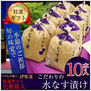お盆 御供 水なす漬け特選10個化粧箱入り 送料無料 贈答用包装 土佐特産生姜付き|mizunasuzukehannbai